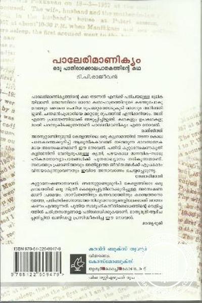 back image of പാലേരി മാണിക്യം ഒരു പാതിരാ കൊലപാതകത്തിന്റെ കഥ