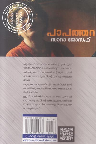 back image of Papathara