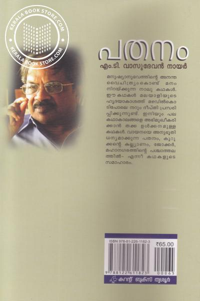 back image of Pathanam