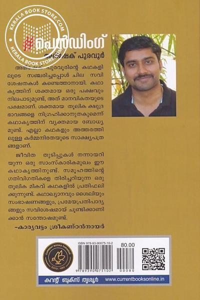 back image of പെന്ഡിംഗ്