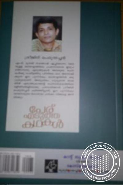 back image of Peredutha Kathakal
