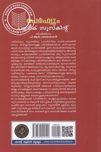 back image of Perfume Oru Kolapathakiyude Katha