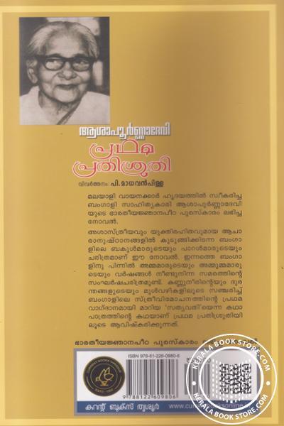 back image of പ്രഥമ പ്രതിശ്രുതി