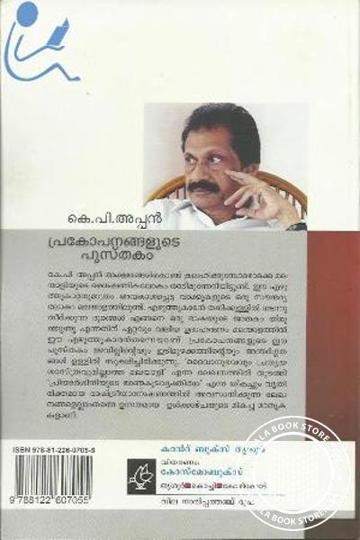 back image of Prakopananangalude Pusthhakam