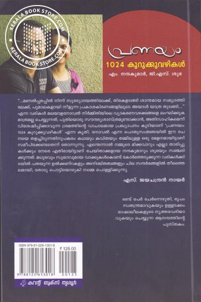 back image of Pranayam -1024 Kurukkuvazhikal