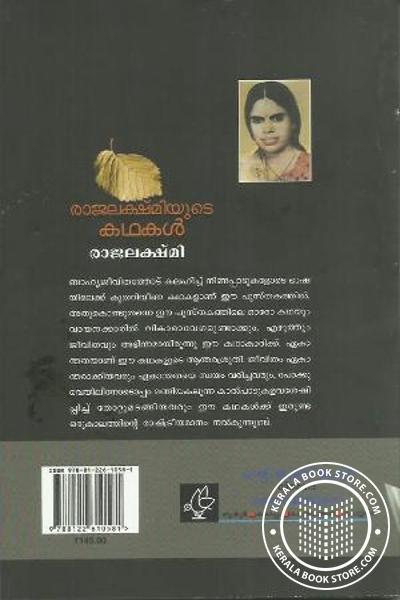 back image of രാജലക്ഷ്മിയുടെ കഥകള്