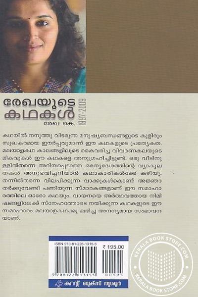 back image of രേഖയുടെ കഥകള്