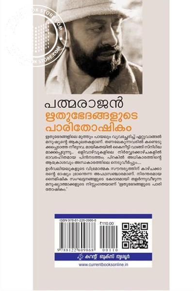 back image of Rithubhedangalude Paarithoshikamm