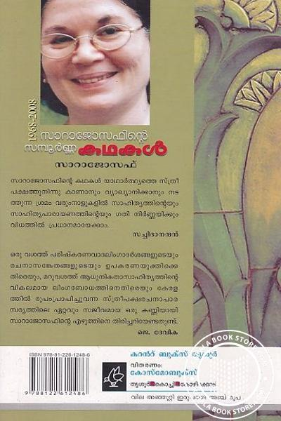 back image of സാറാ ജോസഫിന്റെ സമ്പൂര്ണ്ണ കഥകള്