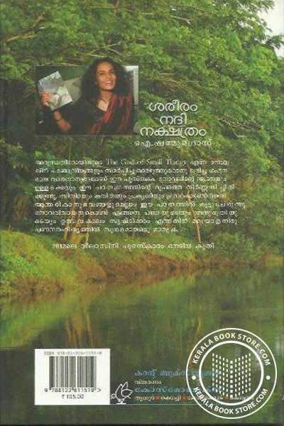 back image of ശരീരം നദി നക്ഷത്രം