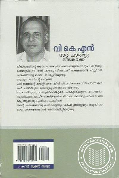back image of Sir Chathu Leekok