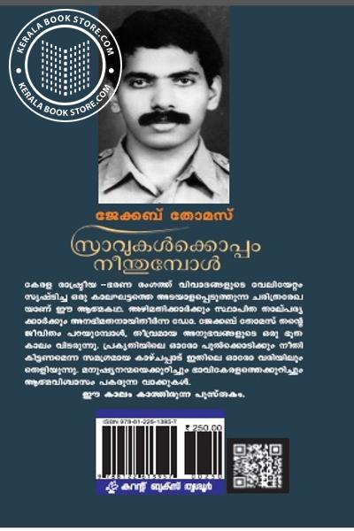 back image of Sravukalkkoppam Neenthumbol