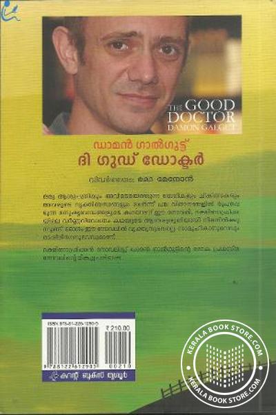back image of ദി ഗുഡ് ഡോക്ടര്