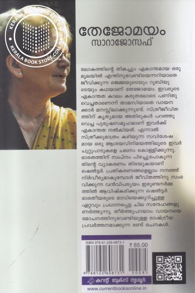 back image of Thejomayam