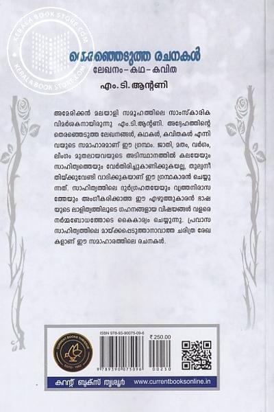 back image of തെരഞ്ഞെടുത്ത രചനകള് ലേഖനം കഥ കവിത
