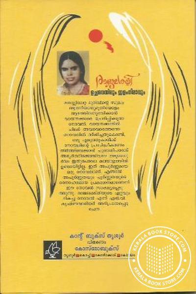 back image of Uchaveyilum Elam Nilavum