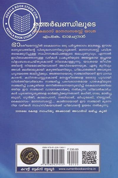 back image of ഉത്തരഖണ്ഡിലൂടെ - കൈലാസ് മാനസസരസ്സ് യാത്ര