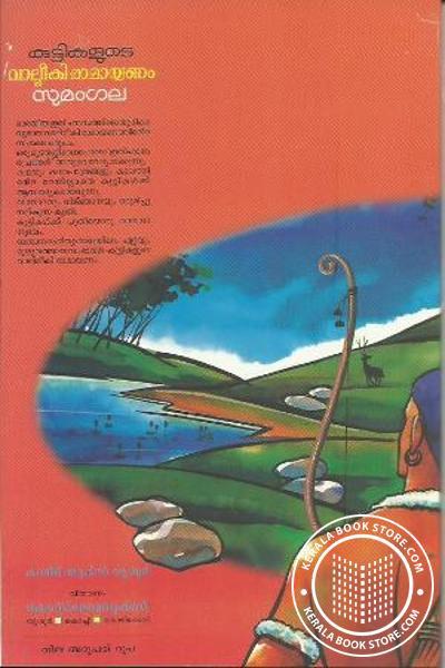 back image of Valmeeki ramayanam kuttikalkku