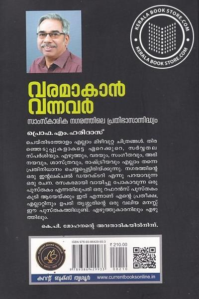 back image of വരമാകാന് വന്നവര്