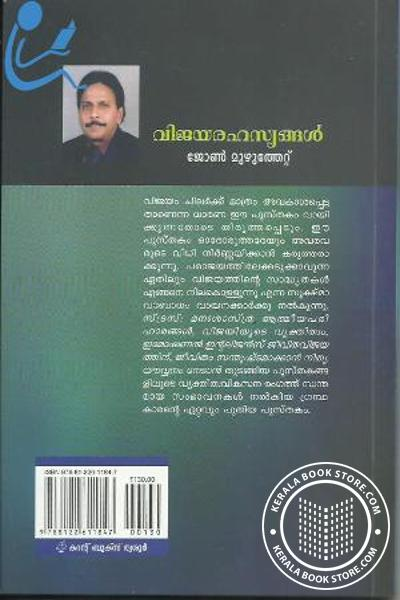 back image of Vijayarahasyangal