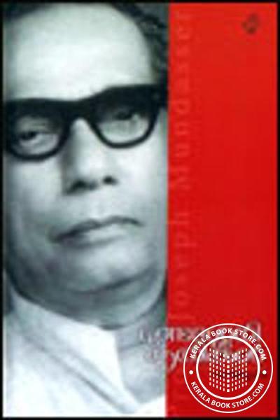 Cover Image of Book മുണ്ടശ്ശേരി കൃതികള്