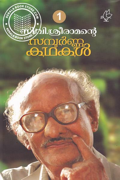 Cover Image of Book സി വി ശ്രീരാമന്റെ സമ്പൂണ്ണ കഥകള് 1 and 2