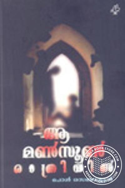Cover Image of Book Aa mansoon Rathriyil
