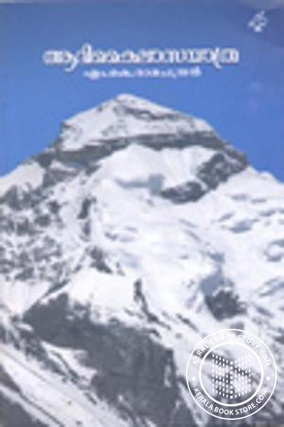 Cover Image of Book AadiKailasa Yathra