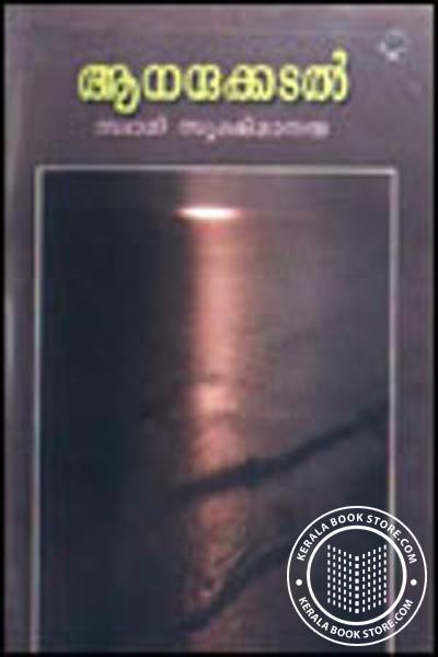 Cover Image of Book ആനന്ദക്കടല്