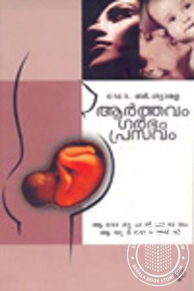 Cover Image of Book ആര്ത്തവം ഗര്ഭം പ്രസവം