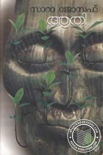 Cover Image of Book ആതി