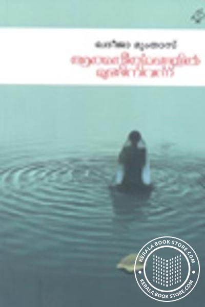 Cover Image of Book Aathmatheerthangalil Mungi Nivarnnu