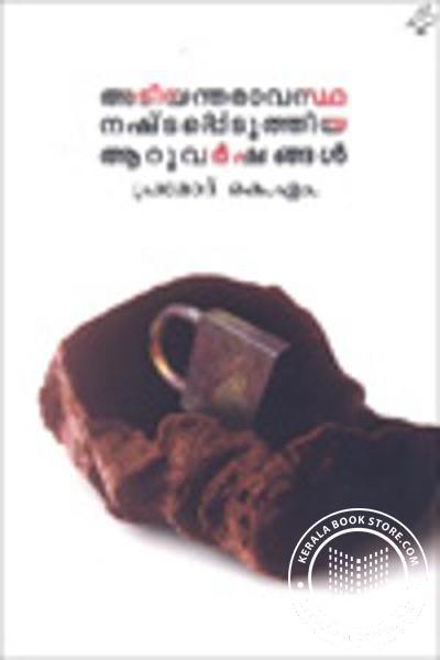 Cover Image of Book Adiyanthiraavastha Nashtappeduthiya Aaru Varshangal