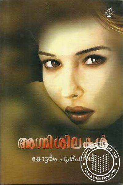 Cover Image of Book Agni Silakal