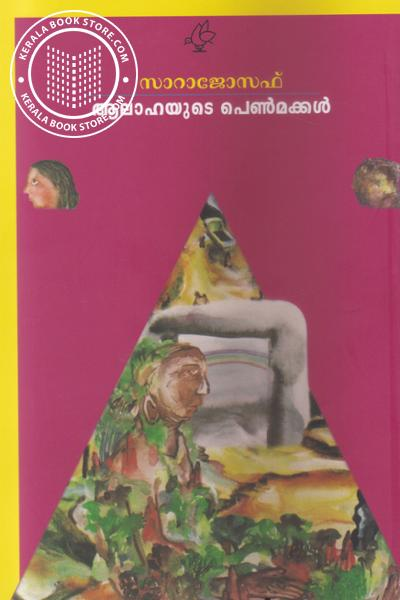 Image of Book Alahayude Penmakkal