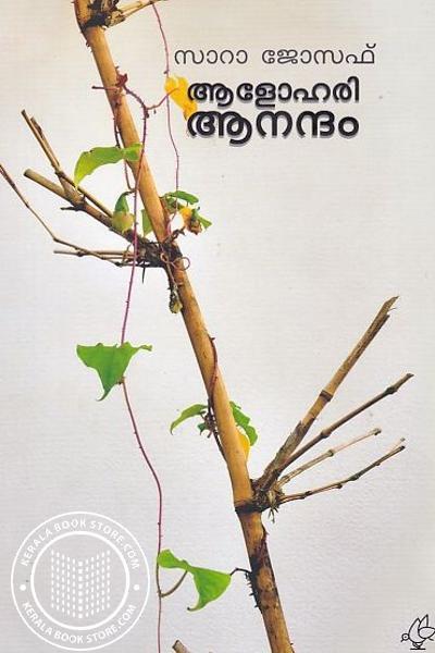 Cover Image of Book ആളോഹരി ആനന്ദം