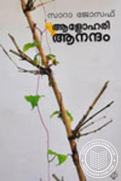 Cover Image of Book Alohari Anandam
