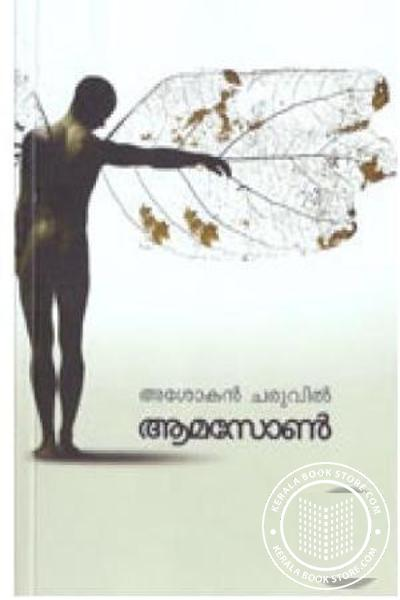 Cover Image of Book ആമസോണ്‍