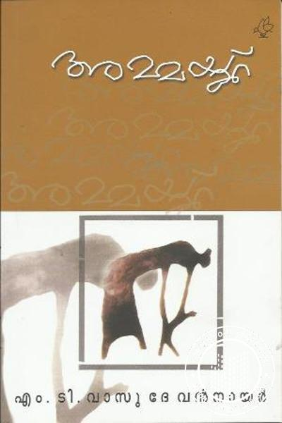 Cover Image of Book Ammaykku