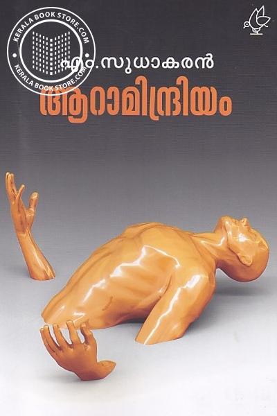 Cover Image of Book ആറാമിന്ദ്രിയം