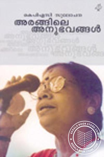 Cover Image of Book Arangile Anubhavangal