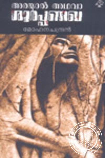 Cover Image of Book Arayal Adhava Shoorpanakha