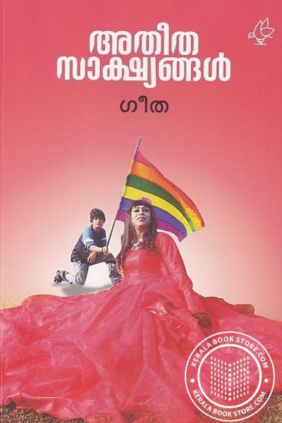 Cover Image of Book അതീത സാക്ഷ്യങ്ങള്