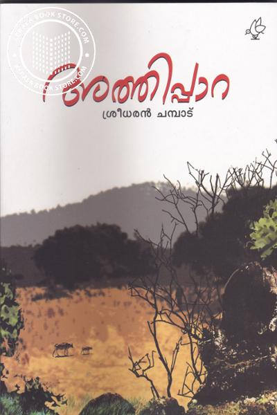 Cover Image of Book Athippaara