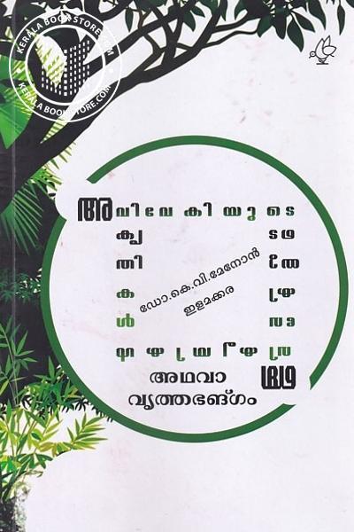 Cover Image of Book അവിവേകിയുടെ കൃതികള് അഥവാ വൃത്തഭങ്ഗം
