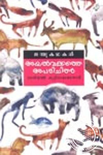 Cover Image of Book Ayalpakkaththe Aparichithar