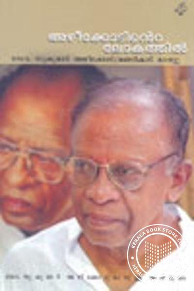 Cover Image of Book Azheekkoodinte Lokathil