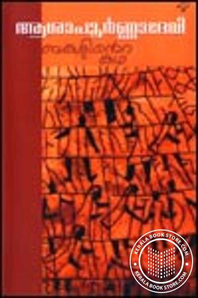 Image of Book Bakulinte Katha