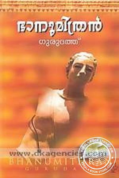 Cover Image of Book Bhaanumithran
