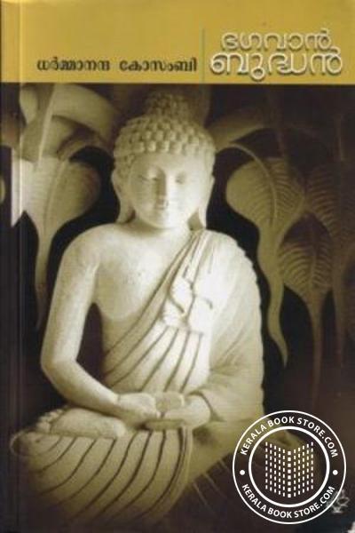 Cover Image of Book ഭഗവാന് ബുദ്ധന്